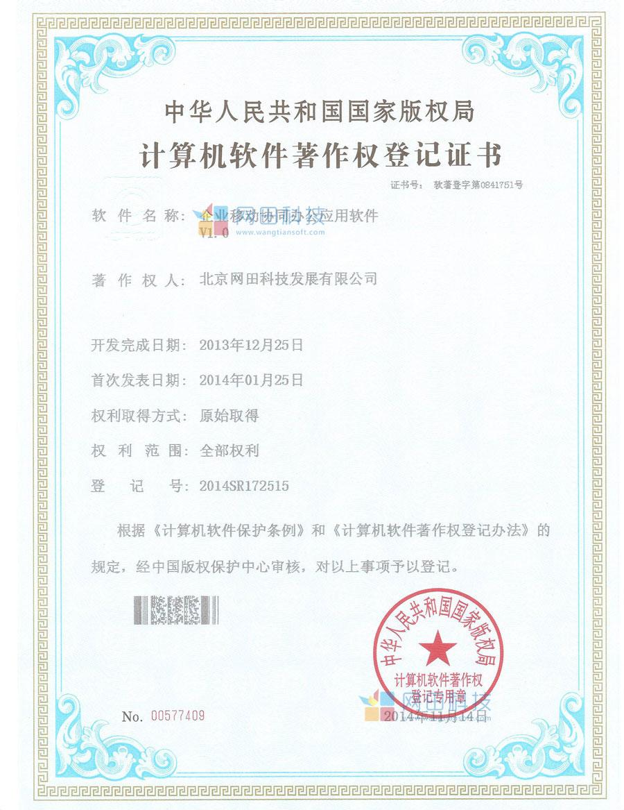 企业英东协同办公应用软件v1